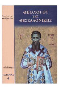 img-theologoi-tis-thessalonikis-k