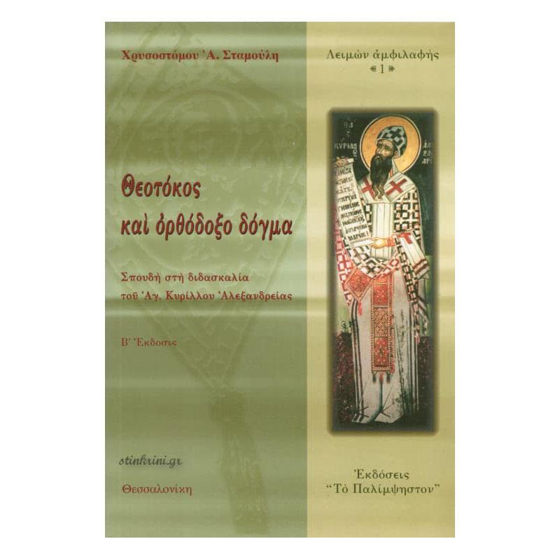 img-theotokos-kai-orthodokso-dogma-k