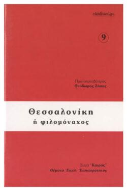 img-thessaloniki-i-filomonachos-k