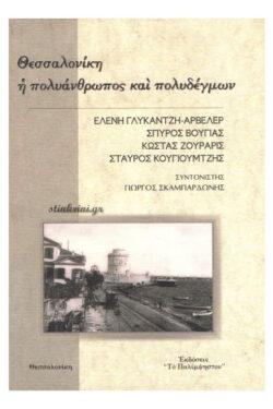 img-thessaloniki-i-polianthropos-kai-polidegmon-k