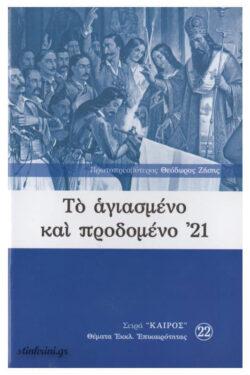 img-to-agiasmeno-kai-prodomeno-21-k