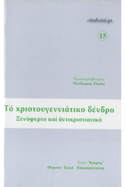 img-to-christougenniatiko-dendro-k