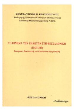 img-to-kinima-ton-ziloton-sti-thessaloniki-1342-1349k