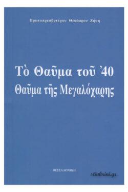 img-to-thayma-toy-40-thayma-tis-megalocharis-k