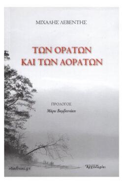 img-ton-oraton-kai-ton-aoraton-k