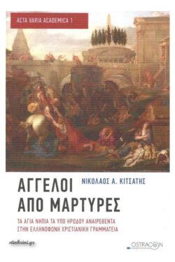 img-aggeloi-apo-martyres-k