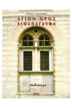 img-agion-oros-lithanaglyfa-k