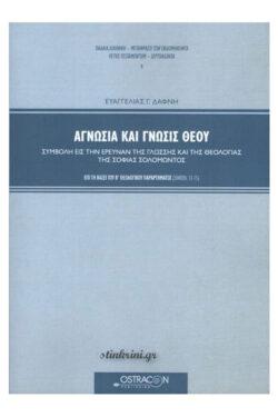 img-agnosia-kai-gnosis-theou-k