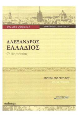 img-alexandros-elladios-o-larisaios-k