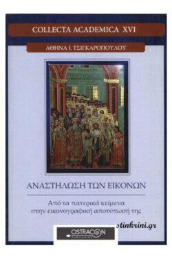 img-anastilosi-ton-eikonon-k