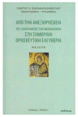 img-apo-tin-anexithriskeia-tou-diatagmatos-ton-mediolanon-sti-simerini-thriskeutiki-eleutheria-k