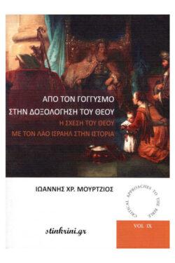 img-apo-ton-goggismo-stin-doksologisi-tou-theou-k