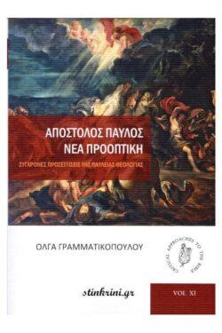 img-apostolos-paulos-nea-prooptiki-k
