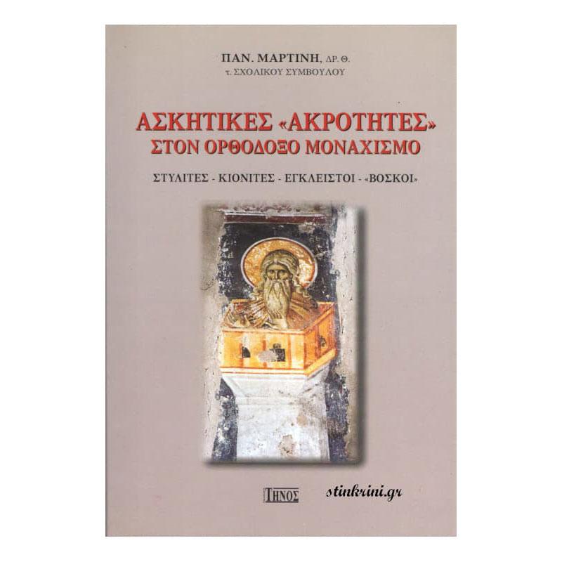 img-askitikes-akrotites-ston-orthodoxo-monachismo-k
