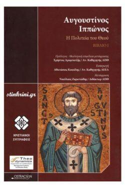 img-augoustinos-ipponos-i-politeia-tou-theou-biblio1-k