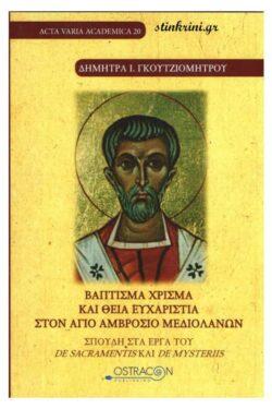 img-baptisma-chrisma-kai-theia-eucharistia-ston-agio-ambrosio-mediolanon-k