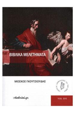 img-biblika-meletimata-k