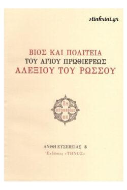 img-bios-kai-politeia-tou-agiou-prothiereos-alexiou-tou-rossou-k