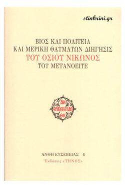img-bios-kai-politeia-tou-osiou-nikonos-k