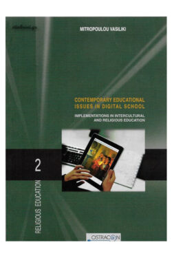 img-c-contemporary-educational-issues-in-digital-school-k