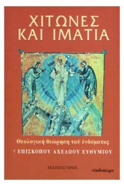img-chitones-kai-imatia-k