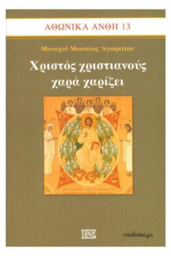 img-christos-christianous-xara-xarizei-k