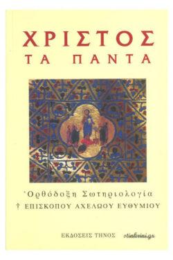 img-christos-ta-panta-k