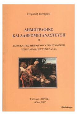 img-dimografiko-kai-lathrometanasteusi-k