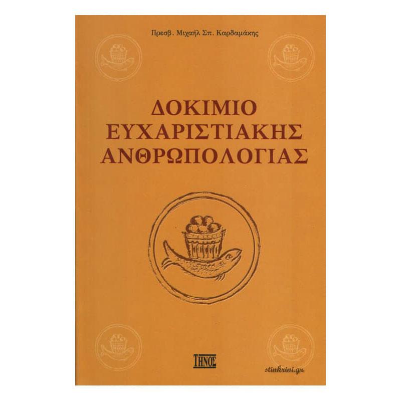 img-dokimio-euxaristiakis-anthropologias-k