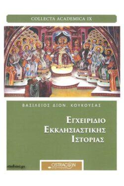img-egxeiridio-ekklisiastikis-istorias-k
