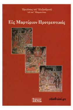 img-eis-martirion-protreptikon-k