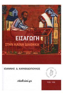 img-eisagogi-stin-kaini-diathiki-k
