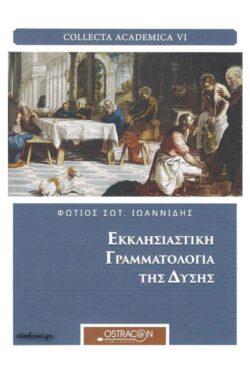 img-ekklisiastiki-grammmatologia-tis-disis-k