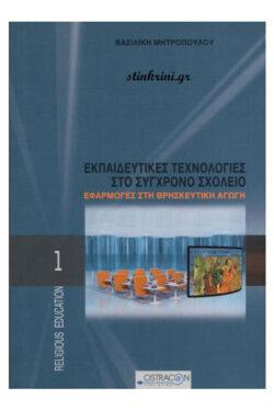 img-ekpaideutikes-texnologies-sto-sigxrono-sxoleio-k