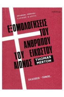 img-eksomologisis-tou-anthropou-tou-20ou-aiona-k