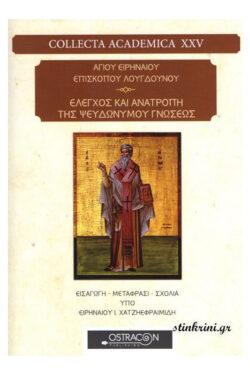 img-elegchos-kai-anatropi-tis-pseudonumou-gnoseos-k