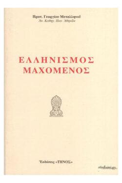 img-ellinismos-machomenos-k