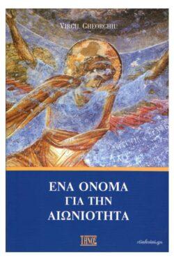 img-ena-onoma-gia-tin-aioniotita-k