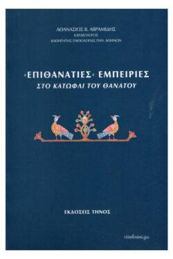 img-epithanaties-empeiries-sto-katofli-tou-thanatou-k