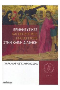 img-ermineutikes-kai-theologikes-proseggisis-stin-kaini-diathiki-k