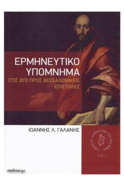 img-ermineutiko-ipomnima-stis-dio-pros-thessalonikis-epistoles-k