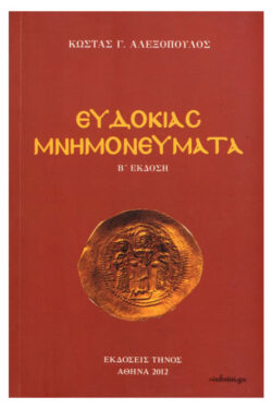img-eudokias-mnimoneumata-k