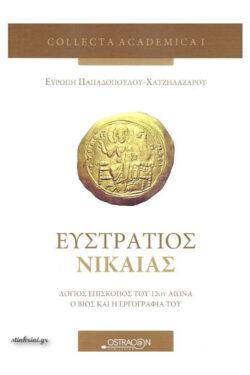 img-eustratios-nikaias-k