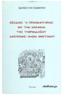 img-exodios-i-propemptirios-eis-tin-koimisin-tis-yperendoxoy-despoinis-imon-theotokoy-k