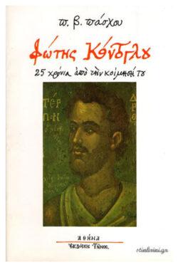 img-fotis-kontoglou-k