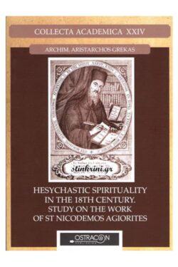 img-hesychastic-spirituality-k