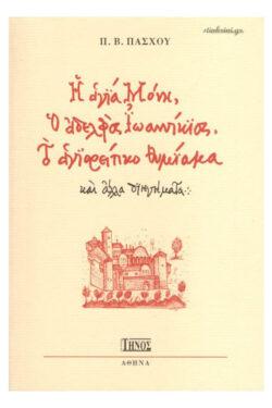 img-i-agia-moni-o-adelfos-ioannikios-to-agio-thymiama-k