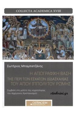 img-i-agiografiki-basi-tis-peri-ton-eschaton-didaskalias-tou-agiou-ippolutou-romis-k