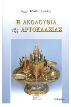img-i-akolouthia-tis-artoklasias-k