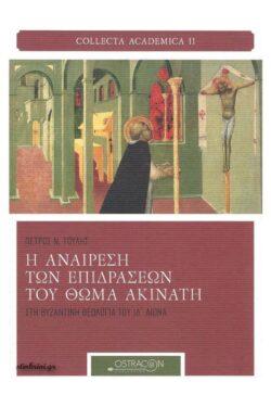 img-i-anairesi-ton-epidraseon-tou-thoma-akinati-k